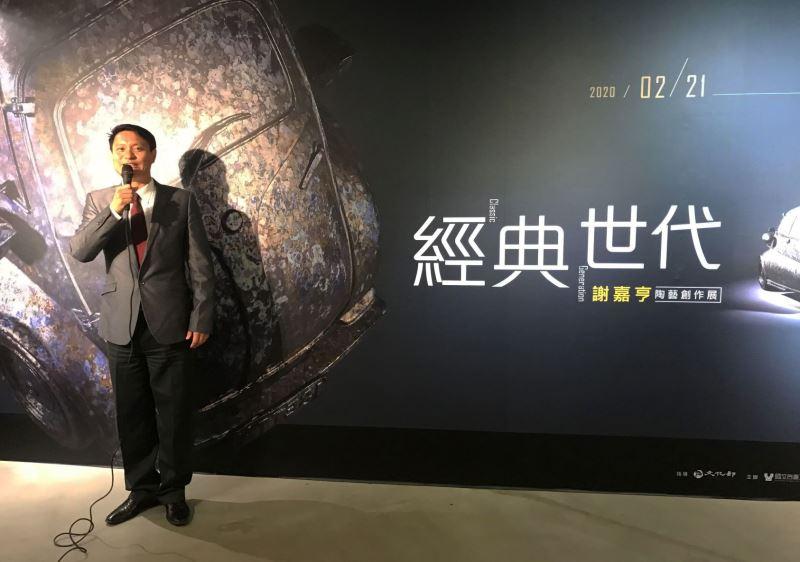 國立臺灣工藝研究發展中心臺北許峰旗分館長開幕致詞