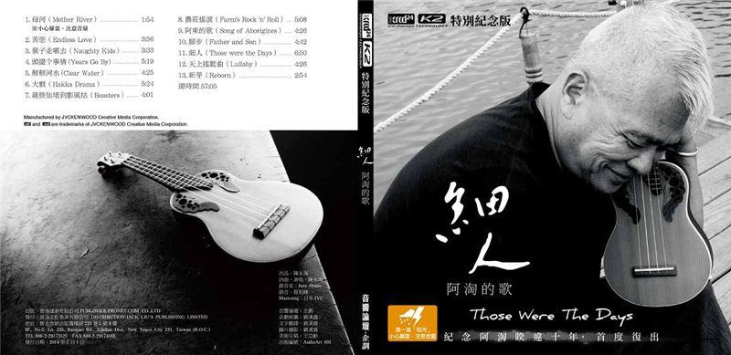 陳永淘《細人》(音響論壇特別紀念版)專輯封面(來源/普洛文化事業有限公司)