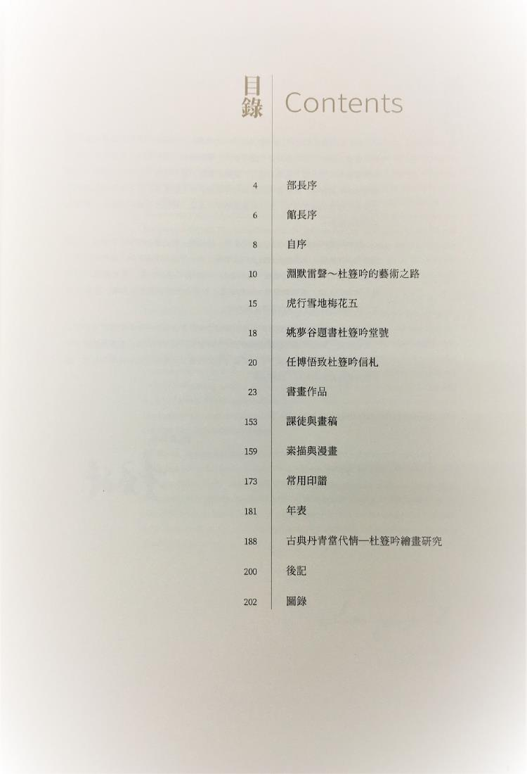 淵默雷聲—杜簦吟九五回顧展-目錄