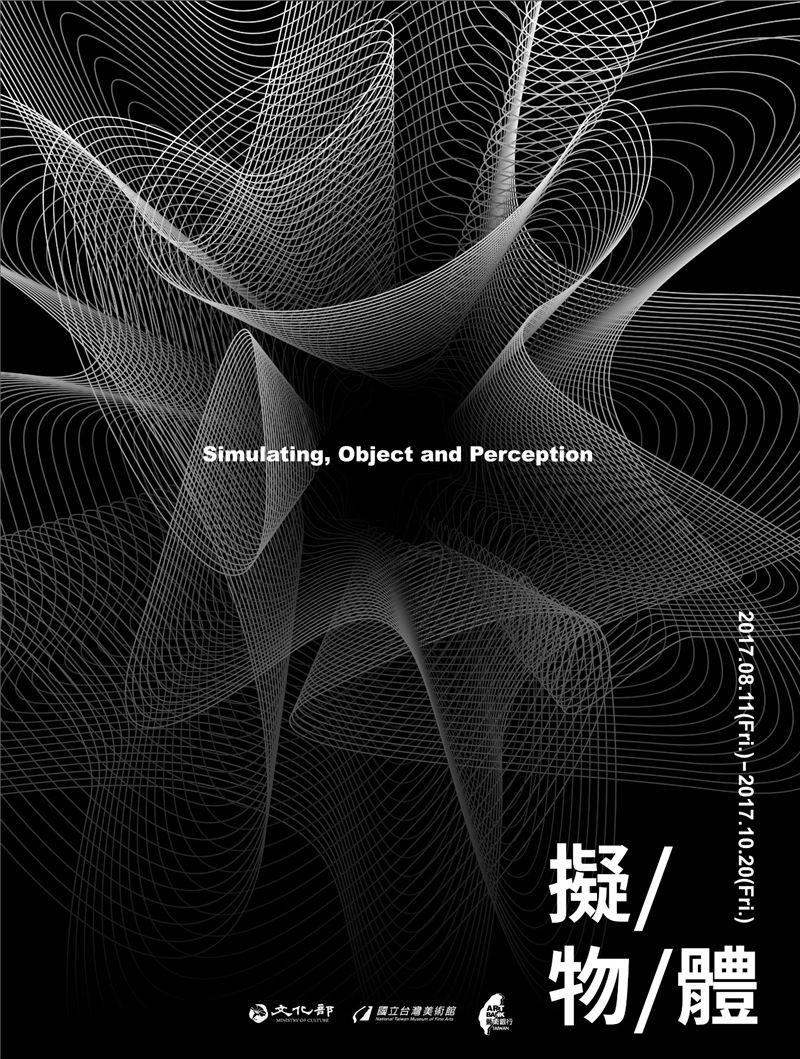 藝術銀行【擬/物/體】展覽於8/11至10/20展出