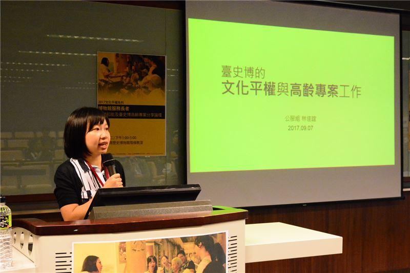 本論壇邀請各界自實務面,分享文化平權知能及推動經驗