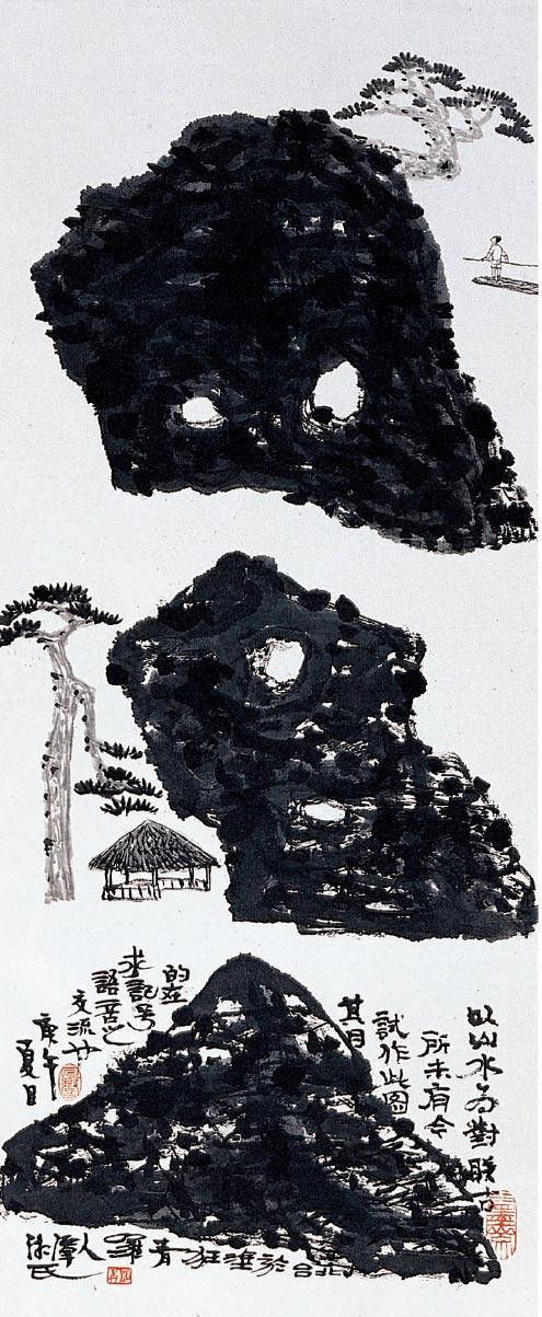 羅青〈對聯山水〉局部圖