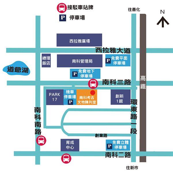 南科分館籌配處(南科考古文物陳列室)交通路線圖