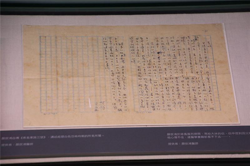 顏世鴻醫師保存近半世紀的獄中書信手稿於特展中展出。