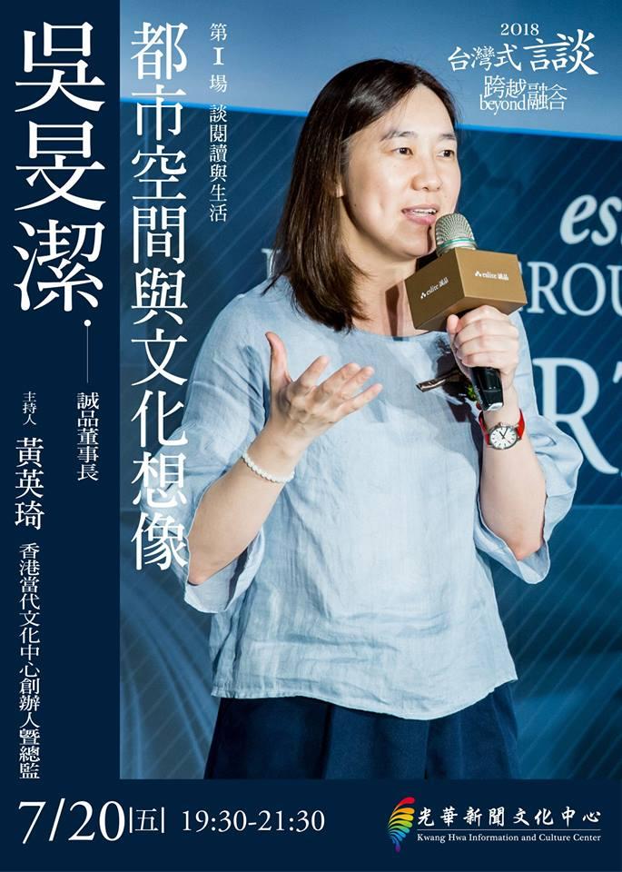 Eslite chairwoman Mercy Wu.