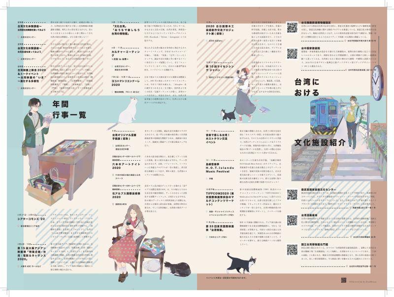 駐日臺灣文化中心年度計畫摺頁文宣品-背面