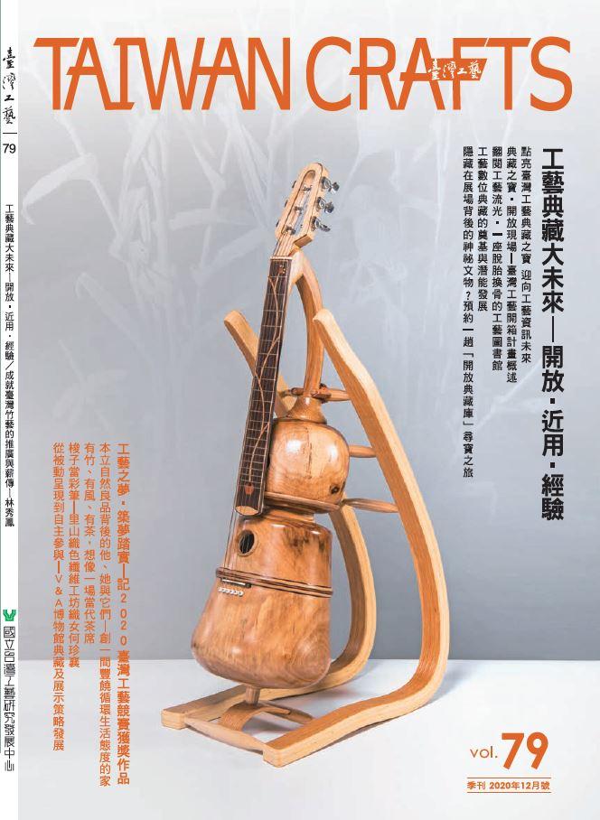 TAIWAN CRAFTS JOURNAL Dec. 2020 - Vol.79