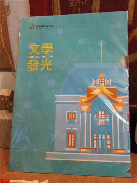 品名:文學發光L型夾FOLDER ●售價:新臺幣NT30元