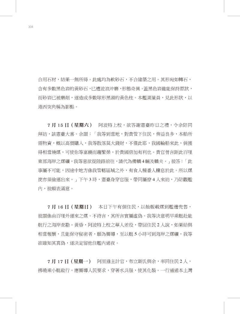 賴永祥文集5-歷史篇1_頁面_304-大圖