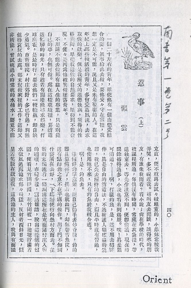 """Making Trouble"" first appeared in the magazine Southern Voice (Source: Laiho Culture Foundation & Museum)"