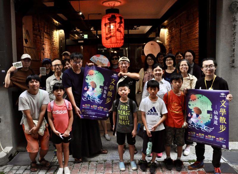 臺文館推出「文學散步—仙鬼道」活動,網路開放報名即刻額滿