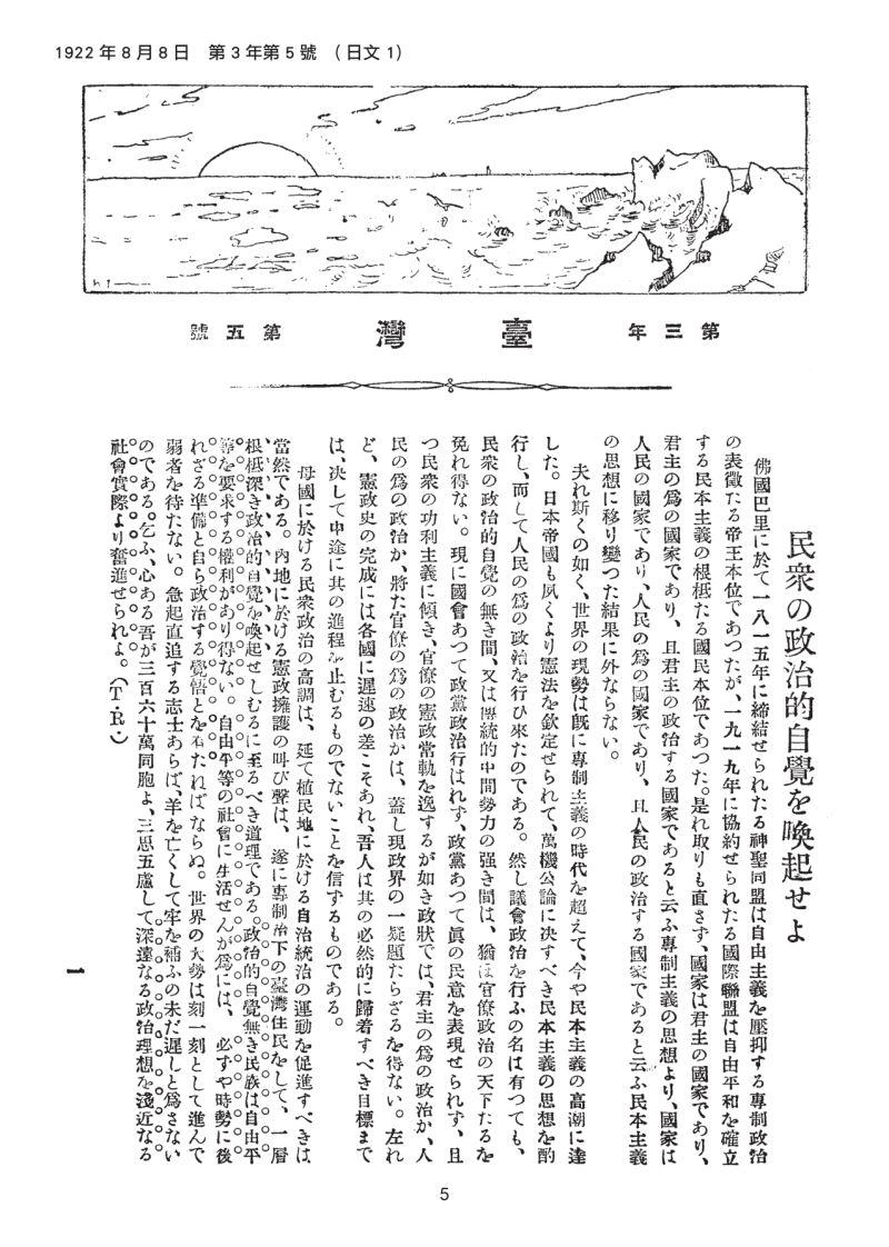 臺灣-第2冊 21-大圖