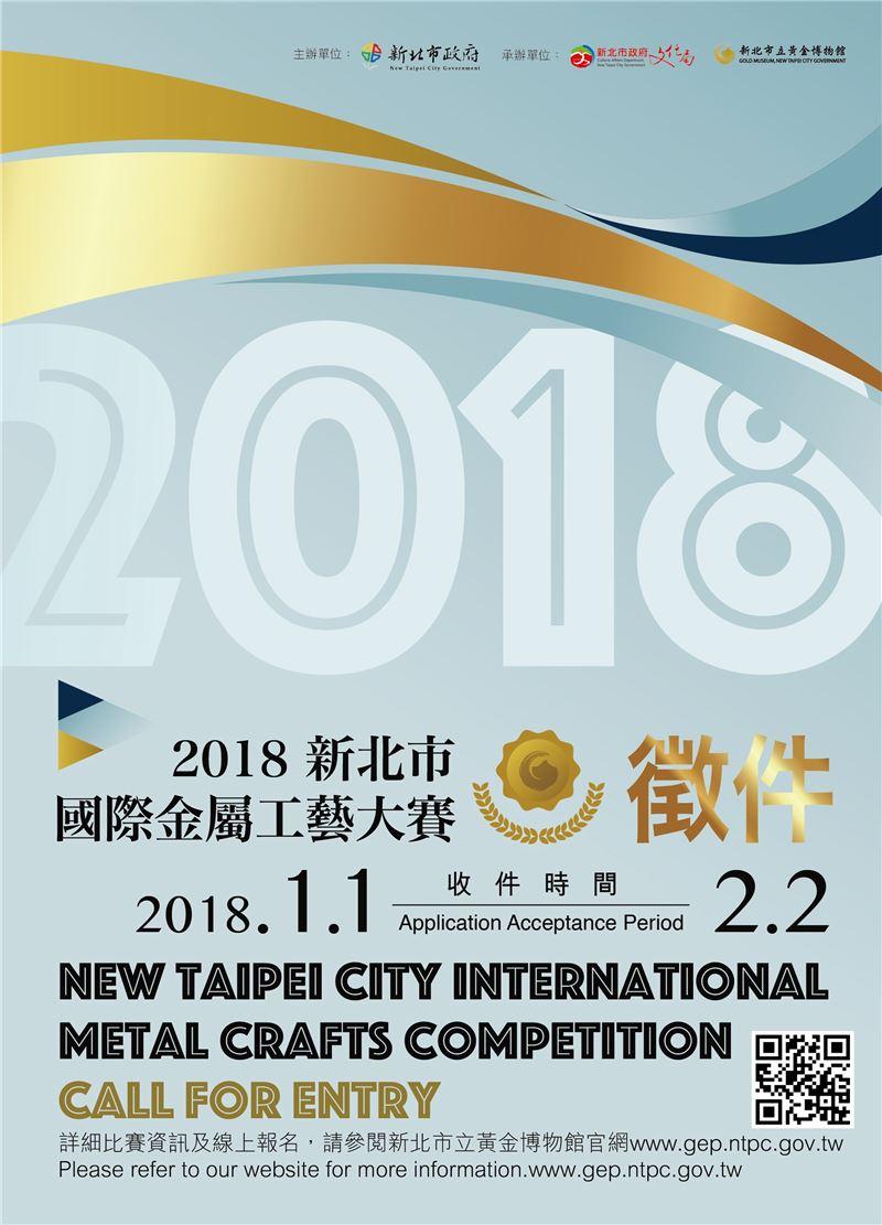 2018新北市國際金屬工藝大賽-海報