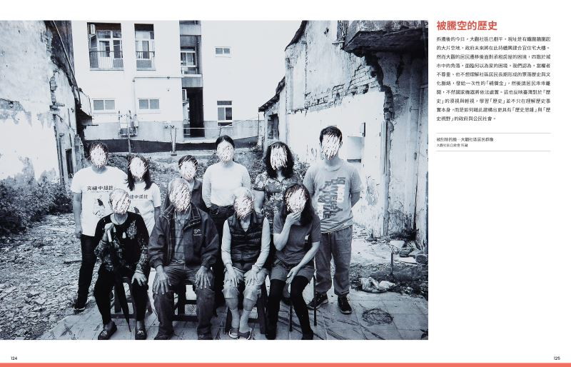 《離人.離島:臺灣離島的多重變貌》 特展專刊試讀頁_11-大圖