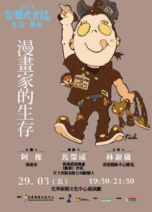 Comic artist Ah Tui.