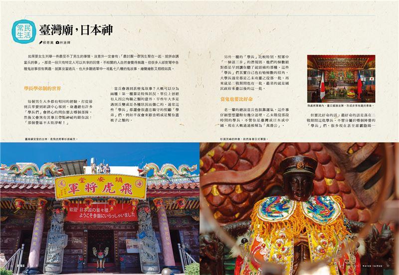 017全臺各地有好多廟主祀著「日本籍」的神明,祂們是誰,為何會被祭拜?