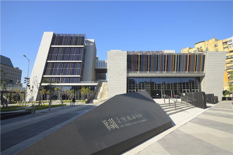 臺灣戲曲中心外觀照片
