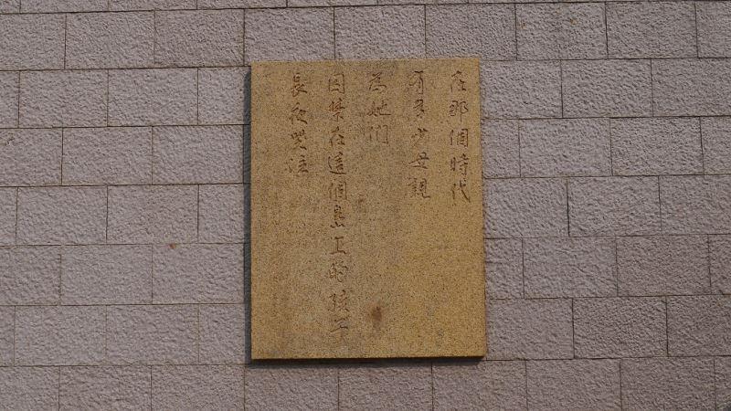 人權紀念碑標示「在那個時代有多少母親,為她們囚禁在這個島上的孩子,長夜哭泣」