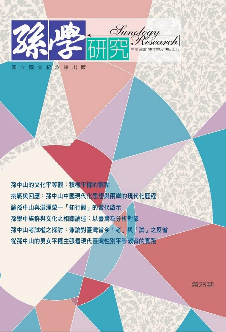 《孫學研究》第28期-封面