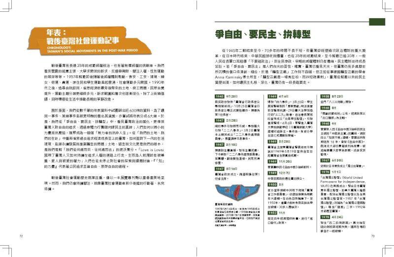 社運展_展覽專刊_試讀頁_頁面_07-大圖