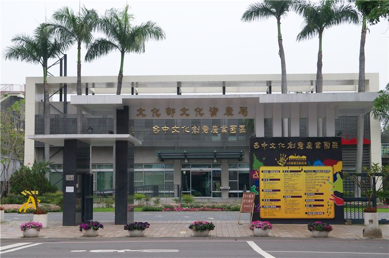 文化資產局(文化部文化資產園區)入口照片