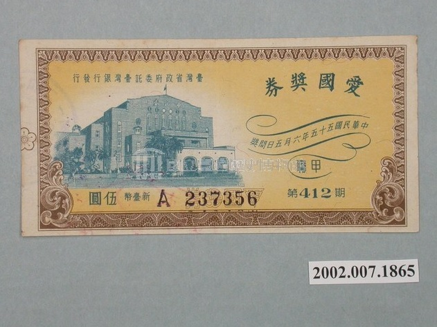 The Taipei Zhongshan Hall (Taihoku Public Auditorium) was also featured prominently on the front of national lottery tickets, which were issued from the 1950s to the 1980s. © National Museum of Taiwan History
