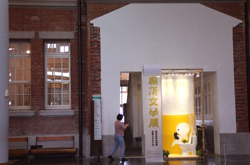 臺文館在一樓藝文大廳設置馬桶裝置藝術
