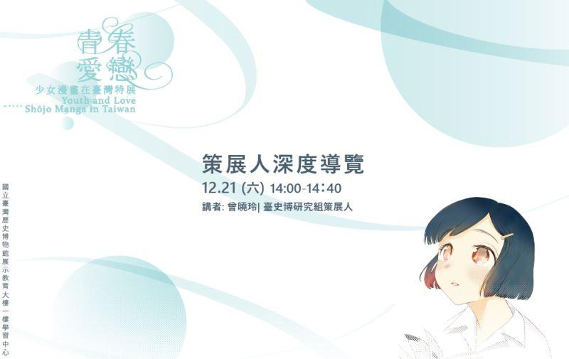 「青春愛戀:少女漫畫在台灣特展」策展人深度導覽