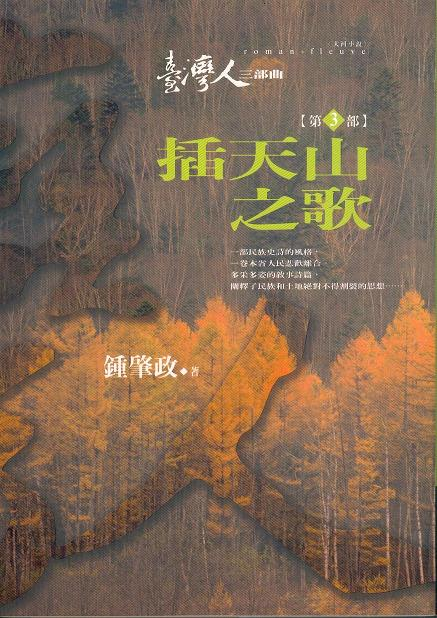 Front cover, Chung Chao-cheng's Taiwanese Trilogy III: The Song of Cha-Tian Mountain (Source: Vista Publishing Co., Ltd.)
