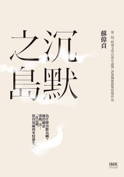蘇偉貞《沉默之島》曾獲1994年「時報文學百萬小說獎」評審團推薦獎(來源/印刻文學生活雜誌出版有限公司)