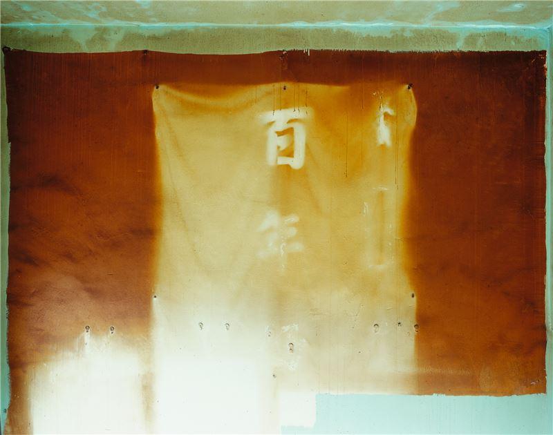 陳伯義〈層跡(高雄 紅毛港 海汕1路26號-楊見松宅)〉2007 UV輸出於鋁塑版 122×155 cm