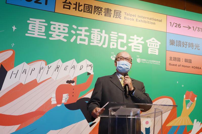 台北書展基金會董事長林訓民致詞