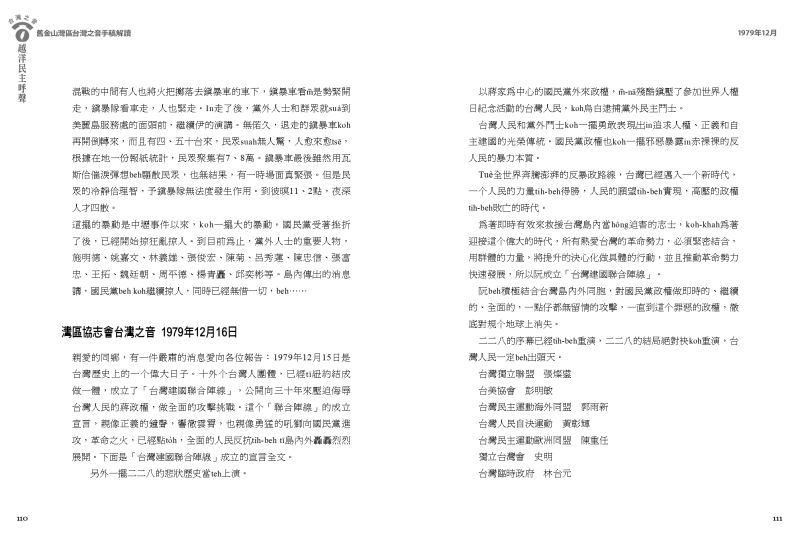 台灣之音試閱-0055-大圖
