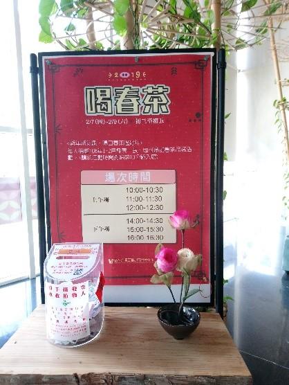 春節茶席活動-捐發票喝春茶說明海報