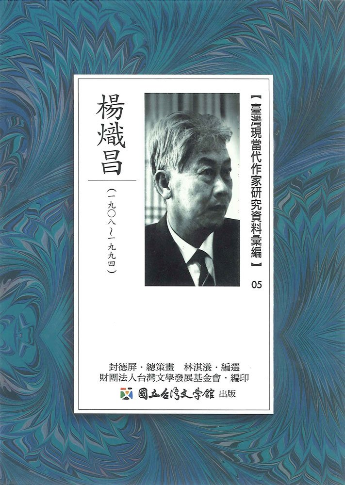 Front cover, Research Compilations on Modern Taiwanese Writers, No. 5: Yang Chichang (Source: Taiwan Literature Development Foundation)