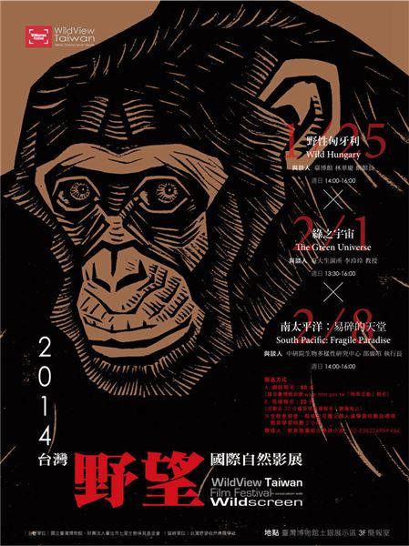 2014野望自然影展海報