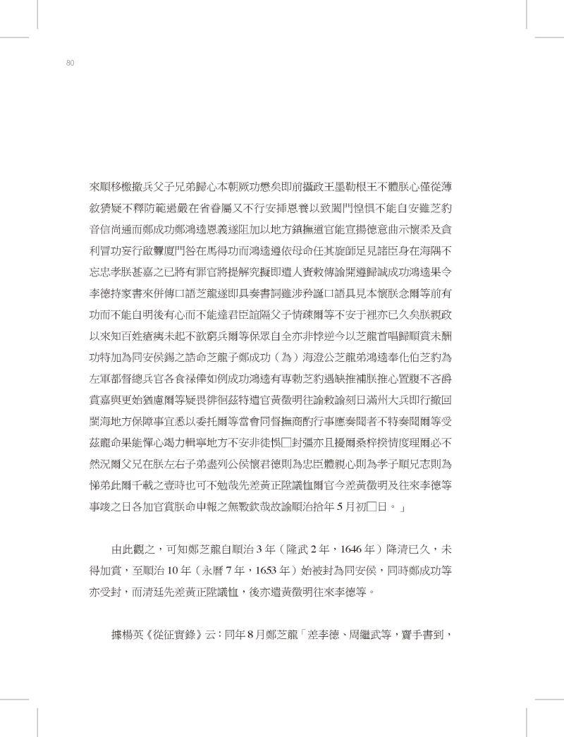 賴永祥文集6-歷史篇2_頁面_080-大圖