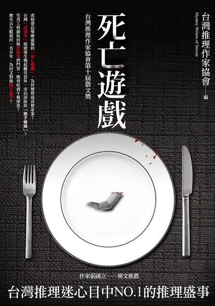 Since 2003 the Taiwan Mystery Writers' Association has sponsored an eponymous yearly literary competition. Death Games is a collection of prize-winning stories from the 10th annual awards. (Source: Showwe Information Co., Ltd.)