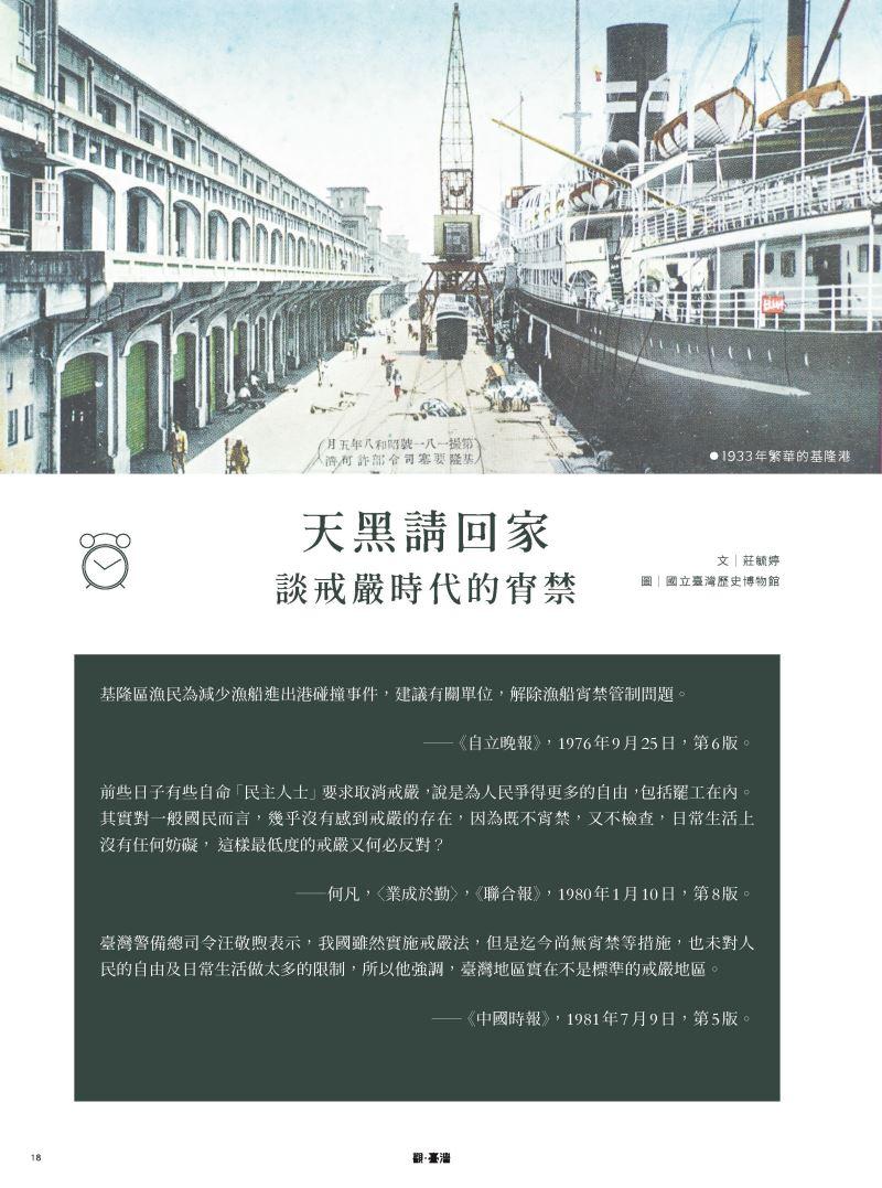 觀台灣第36期_頁面_18