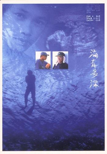 《海有多深》以16mm底片拍攝,導演湯湘竹花了兩年多的時間,深入蘭嶼朗島部落,以感性的筆觸描繪當地青年馬目諾的重生過程:他在都市艱難求生、誤入幫派、墮落迷失,重度中風瀕臨死亡,最後重返故鄉,面對他曾背棄的海洋與族人。