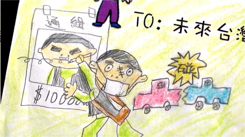 小朋友繪製的書信中,同時呈現了對於社會治安的期許。