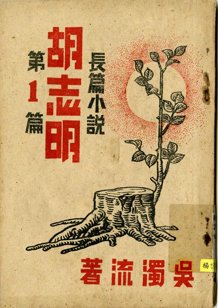 吳濁流《亞細亞的孤兒》初名為《胡志明》(來源/台灣大學圖書館特藏組)