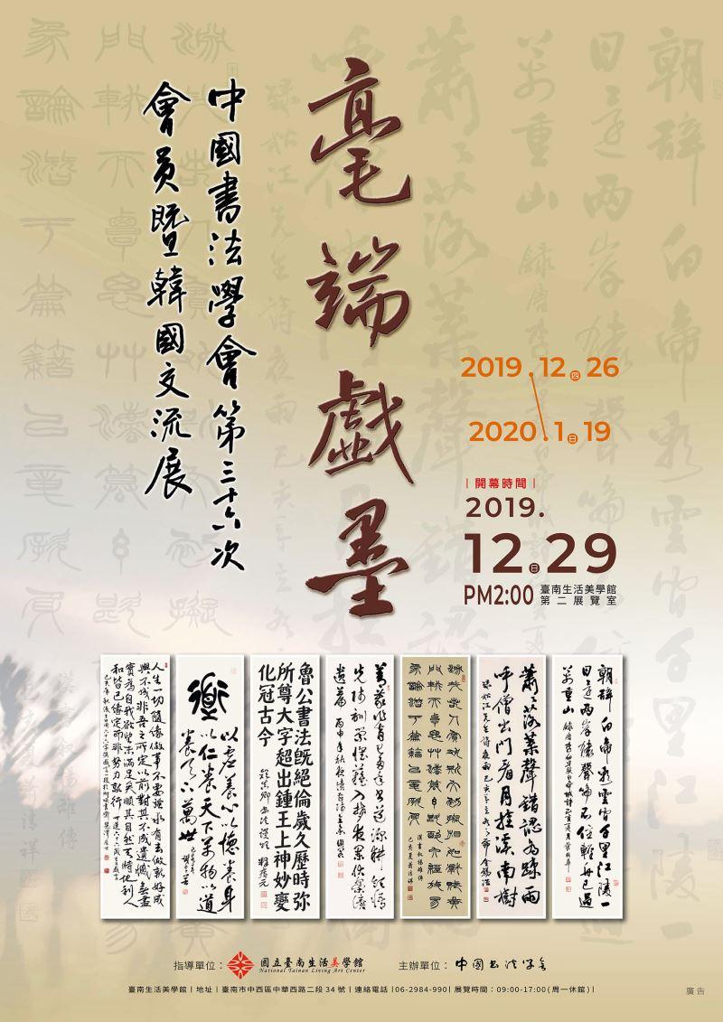 「中國書法學會第36次會員暨韓國交流展」活動海報