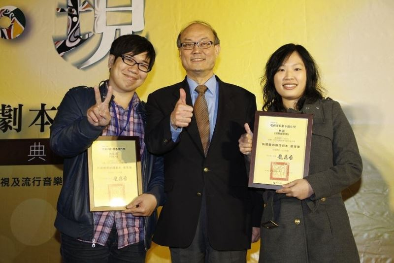 Chang Chung-jen (center), director of the Ministry's Bureau of Audiovisual and Music Industry Development, presided over the 2013 TV Scripts Awards on Nov. 29, 2013.