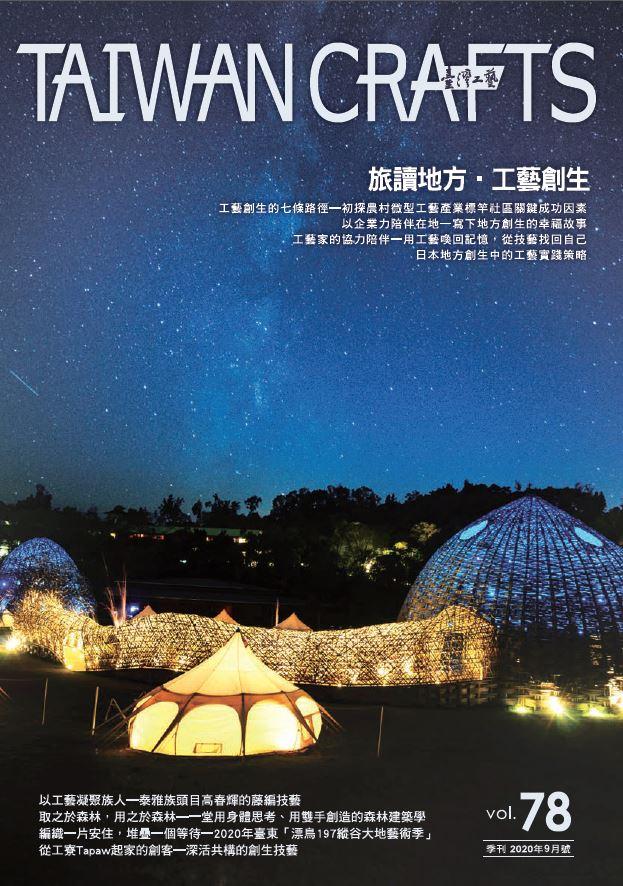 TAIWAN CRAFTS JOURNAL Sep. 2020 / Vol.78