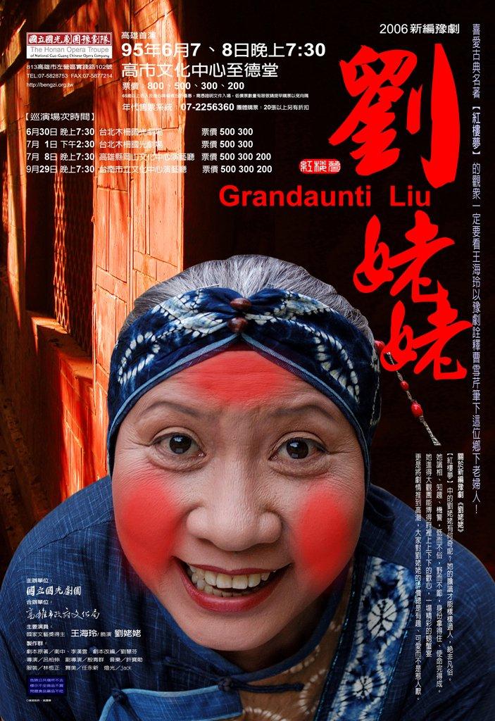 《劉姥姥:紅樓夢》演出海報。(2006)(王海玲飾劉姥姥)