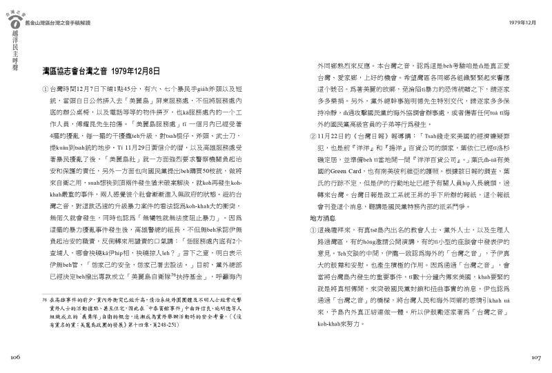 台灣之音試閱-0053-大圖