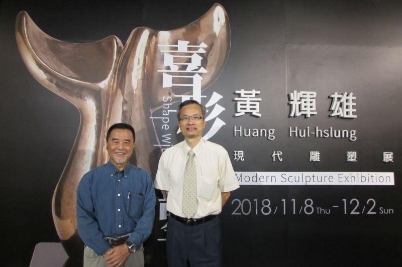 作者黃輝雄與國立彰化生活美學館館長尹彙武合影