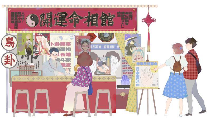 臺灣漫畫家左萱為本活動繪製「算命攤」看版