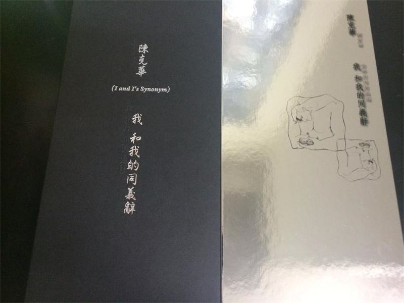 Front cover, Chen Kehua's I and I's Synonym, a Chinese-English bilingual collection of thirty-three poems (Source: Chen Kehua)